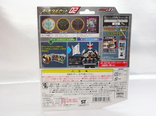メダル02パッケ2.JPG